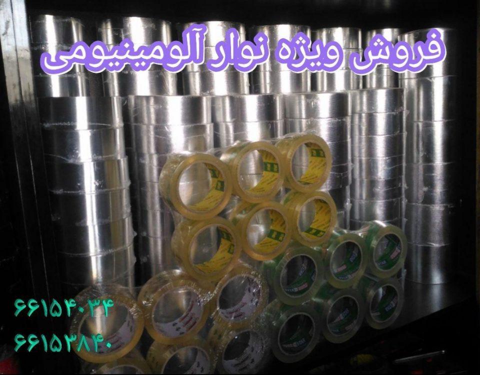 فروش ویژه نوار آلومینیومی