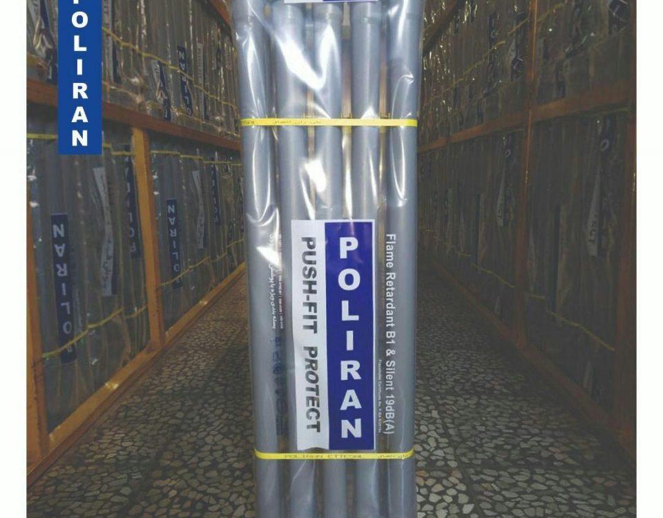 لولههای پوشفیت پروتکت پلی ران